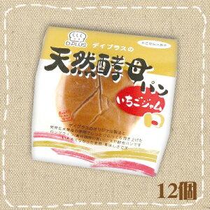 【特価】天然酵母パン いちごジャム 12個 デイプラス 保存食【卸価格】