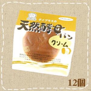 【特価】天然酵母パン クリームパン 12個 デイプラス 保存食【卸価格】