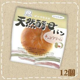 【特価】天然酵母パン チョコクリーム 12個 デイプラス 保存食【卸価格】