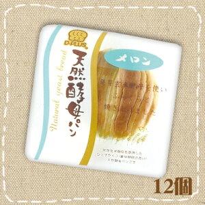 【特価】天然酵母パン メロン 12個 デイプラス【卸価格】