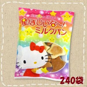 【卸価格】カネ増製菓 ハローキティ 星ほしいな〜!ミルクパン キティパッケージ星形ひとくちパン 65g×240袋【特価】