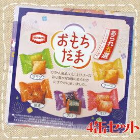 【お歳暮 お中元 ギフト】おもちだま(新潟おせんべい詰め合わせ進物) 4缶セット 亀田製菓【卸価格】