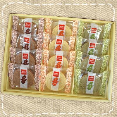 【25%OFF】ギフト KB-10 バームクーヘン バームクーヘン3種詰め合せ 金城製菓【特価】