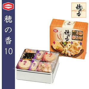 【お歳暮 お中元 ギフト】亀田製菓 穂の香10 米菓7種詰め合わせギフト缶【卸価格】
