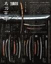 名刀百華 vol.2 10個入り1BOX エフトイズ