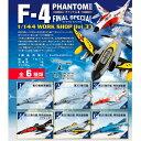 F-4 ファントム2 ファイナルスペシャル 1/144 10個入1BOX エフトイズ 2020年1月27日発売予定