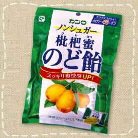 【特価】ノンシュガー枇杷蜜のど飴(袋) カンロ