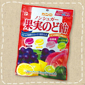 【特価】ノンシュガー果実のど飴(袋) カンロ