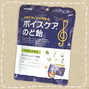 【卸価格】プロポリス配合 ボイスケアのど飴 70g カンロ(KANRO)【特価】