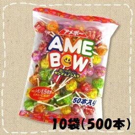 【卸価格】リボン 【AMEBOW】アメボー 500本(50本入り×10袋)【大量特価】あめボー棒付キャンデー