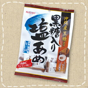 【卸価格】黒糖入り塩あめ 春日井製菓【特価】【熱中症対策】