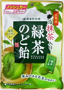 【特価】緑茶のど飴 100g×30袋【扇雀飴本舗】京都産 宇治抹茶入り
