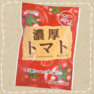 【卸価格】濃厚トマトキャンデー 85g×30袋【扇雀飴本舗】リコピン・カロテン配合 トマト果汁ピューレ入り