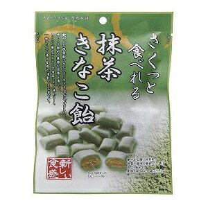 【特価】さくっと食べれる抹茶きなこ飴 54g個包装【大丸本舗】