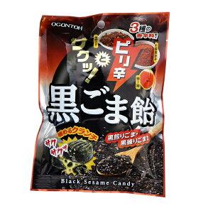 ピリ辛 黒ごま飴 60g×10袋【黄金糖】3種の香辛料配合 黒煎りごま・黒煉りごま使用 サクサク噛めるクランチキャンデー