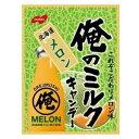 【特価】俺のミルク 北海道メロン キャンデー 80g×6袋 袋タイプ ノーベル製菓