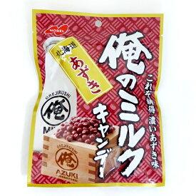 【特価】俺のミルク 北海道あずき キャンデー 80g×6袋 袋タイプ ノーベル製菓