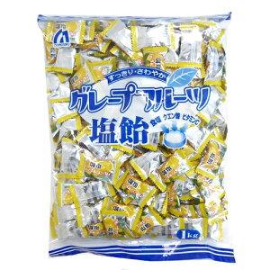 【業務用】1キロ グレープフルーツ 塩飴 ×50袋 桃太郎製菓 1kg個装タイプ 熱中症対策に 代引き不可