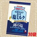 【期間限定】特濃ミルク8.2 塩ミルク 袋キャンデー 95gX30袋 UHA味覚糖