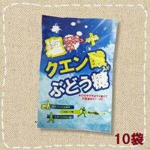 【特価】塩クエン酸入りぶどう糖 20個包装 10袋【大丸本舗】熱中症対策にも!
