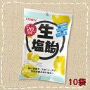 【卸価格】リボン 生塩飴 55g×10袋【特価】ビタミンC・クエン酸・沖縄県産塩の青い海を使用・レモンペースト入り 熱中症対策に