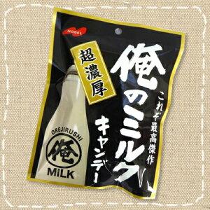 【特価】俺のミルク 80g 袋タイプ【ノーベル製菓】超濃厚ミルクキャンデー