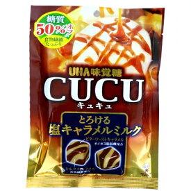 【卸価格】CUCU キュキュ とろける塩キャラメルミルク 糖質50%オフ 75g UHA味覚糖【特価】