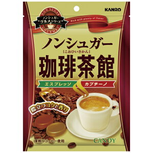 【特価】ノンシュガー珈琲茶館 72g カンロ