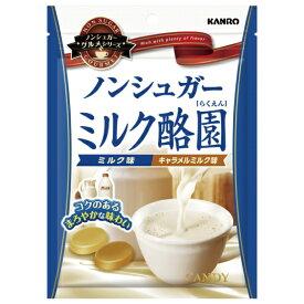 【人気商品】ノンシュガーミルク酪園 72g袋×6袋 カンロ(KANRO)【卸価格】好評のため復活!