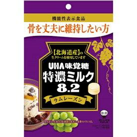 【卸価格】特濃ミルク8.2 ラムレーズン 93g×6袋 UHA味覚糖【特価】骨を丈夫に維持したい方に 機能性表示食品