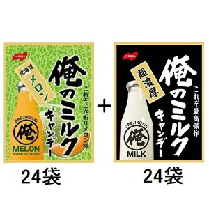【特価】俺のミルク2種セットB 俺のミルク 北海道メロン 80g×24袋+俺のミルク 80g×24袋 ノーベル製菓