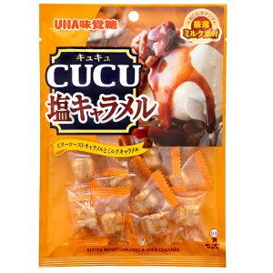【卸価格】CUCU キュキュ 塩キャラメルミルク 80g×6袋 UHA味覚糖【特価】