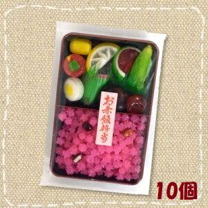 【上品な京飴菓子】飴細工と金平糖のお赤飯弁当 100g×10個(こんぺいとう・切飴)(株)サンシャイン【特価】