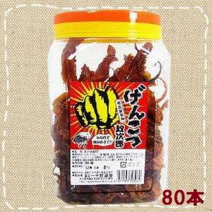 【駄菓子】げんこつ紋次郎いか(ポット入いか珍味)80本入り 名古屋名物【卸価格】大人買い!一十珍海堂