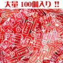 【業務用】都こんぶ ピロー個包装 大量100個 特価品 食物繊維・カルシウムたっぷり!北海道産昆布使用【卸価格】