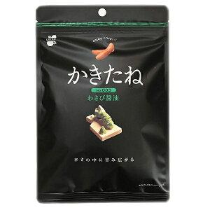 【阿部幸製菓】 かきたね 003 わさび醤油 60g×1袋 柿の種 独自の食感 黒パッケージ
