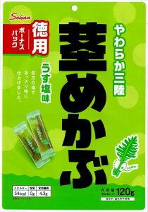 【卸価格】やわらか三陸茎めかぶ ボーナスパック 120g×6袋 徳用袋【壮関】健康志向 食物繊維いっぱい
