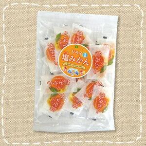 【特価】ドライフルーツ ドライ塩みかん ピロ個装 52g 沖縄の海水塩 青い海使用 熱中症対策に