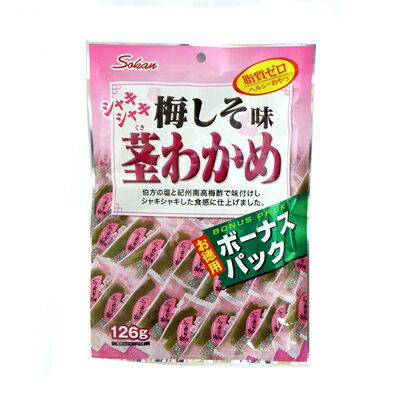 【卸価格】シャキシャキ茎わかめ 梅しそ味 ボーナスパック 126g 徳用袋茎わかめ【壮関】健康志向 食物繊維いっぱい