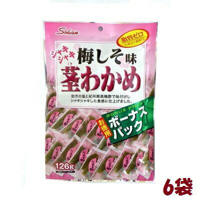 【卸価格】シャキシャキ茎わかめ 梅しそ味 ボーナスパック 126g×6袋 徳用袋茎わかめ【壮関】健康志向 食物繊維いっぱい