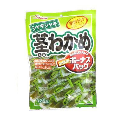 【卸価格】シャキシャキ茎わかめ ボーナスパック 126g 徳用袋茎わかめ【壮関】健康志向 食物繊維いっぱい