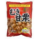 天津甘栗 有機栗100%使用 むき甘栗 250g×40袋 タクマ食品【代引不可】
