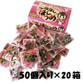 【特価】たねなしほしうめ(干し梅)【タクマ食品】1000個(50個入り×20箱)【駄菓子】熱中症対策に