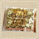 【卸価格】ショコラ 生チョコ仕立て 172gX1袋 ファミリーパック タカオカ【夏季クール便配送(別途220円〜】