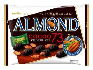 アーモンドチョコ カカオ73 19粒×24袋 ファミリーサイズ 名糖【夏季クール便配送(別途220円〜】