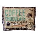 【卸価格】ショコラ 生チョコ仕立て 深煎りコーヒー ファミリーパック 155g【タカオカ】【夏季クール便配送(別途220…