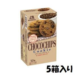 【卸価格】チョコチップ(CHOCOCHIPS) 森永製菓 5箱入り1BOX【特価】