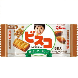 【特価】ビスコミニパック 小麦胚芽入り<香ばしアーモンド> 20個入り1BOX グリコ