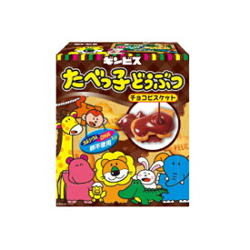 ギンビス たべっ子どうぶつ チョコビスケット 50g×1箱 期間限定発売