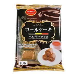 ふんわりロールケーキ ベルギーチョコ 10個入り×18袋 山内製菓 ケーキ・スイーツ・半生菓子